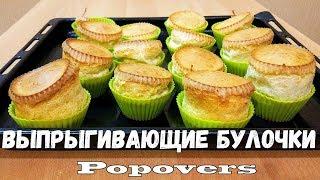 Выпрыгивающие булочки поповеры - Popovers
