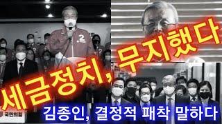 김종인,  결정적 패착 말하다 / 그들은 '세금정치'에…