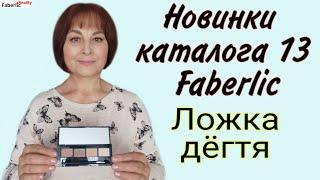 Новинки каталога 13 Faberlic ложка дегтя Честный обзор FaberlicReality