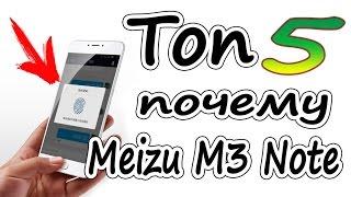 Топ 5 причин купить Meizu M3 Note | умный чехол | обзор фишек