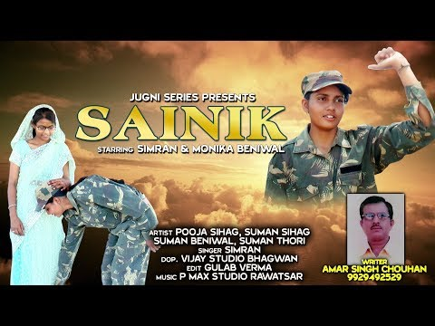 New Army Special Song //15 August 2017 // SAINIK // एक माँ का दर्द // Amar Singh Chouhan