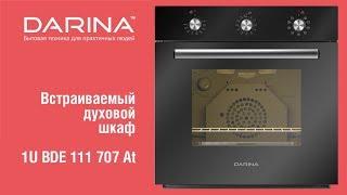 духовой шкаф Darina 1U BDE111 707