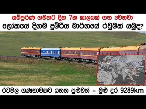 ලෝකයේ දිගම දුම්රිය මාර්ගයේ රවුමක් යමුද? - Worlds greatest railway journey The Trans Siberian Express