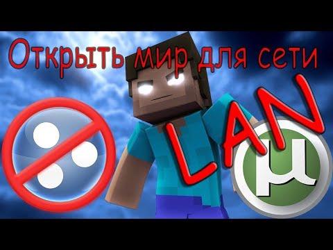 БЕСПЛАТНО ИГРАТЬ ПО СЕТИ Minecraft 1.12.2