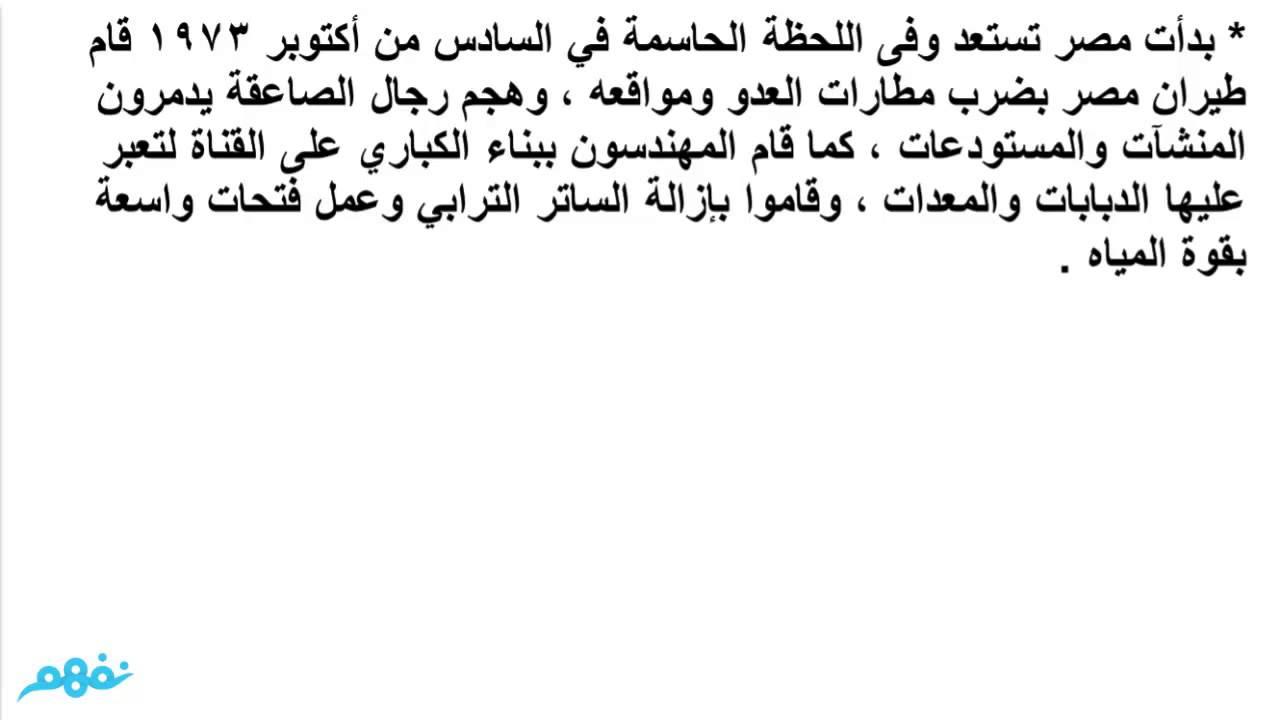 الفصل الثالث عشر كفاح شعب مصر اللغة العربية الصف الثاني الإعدادي الترم الثاني مصر نفهم