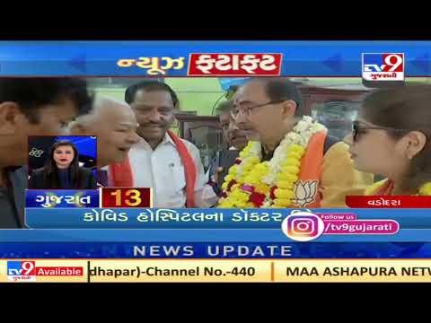 Top News Updates Of Gujarat: 13-02-2021| TV9News