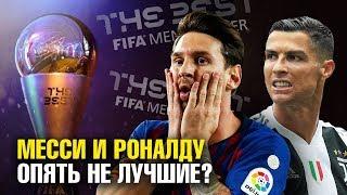 МЕССИ И РОНАЛДУ УЖЕ НЕ ТЕ? КТО ЛУЧШИЙ ФУТБОЛИСТ 2019 года по версии ФИФА? КТО ПОЛУЧИТ ЗМ 2019?