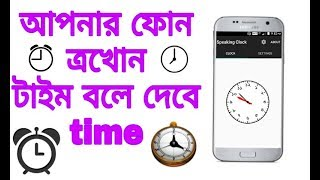 khota bola gori | talking time clock-Somoy bola ghori | bangla speaking clock screenshot 1