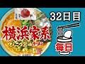 【毎日カップ麺32日目】横浜家系とんこつ醤油ラーメン カップ