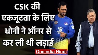 IPL 2020: N Srinivasan says MS Dhoni refused to include one big player in CSK | वनइंडिया हिंदी