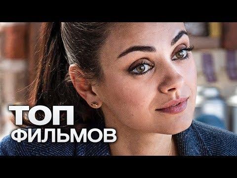 10 ОТЛИЧНЫХ КОМЕДИЙ, КОТОРЫЕ СКРАСЯТ ВАШ ВЕЧЕР! - Видео онлайн