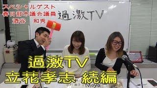 過激TV 〜立花孝志〜続編 MC中村典子、Maya ゲスト酒谷和秀