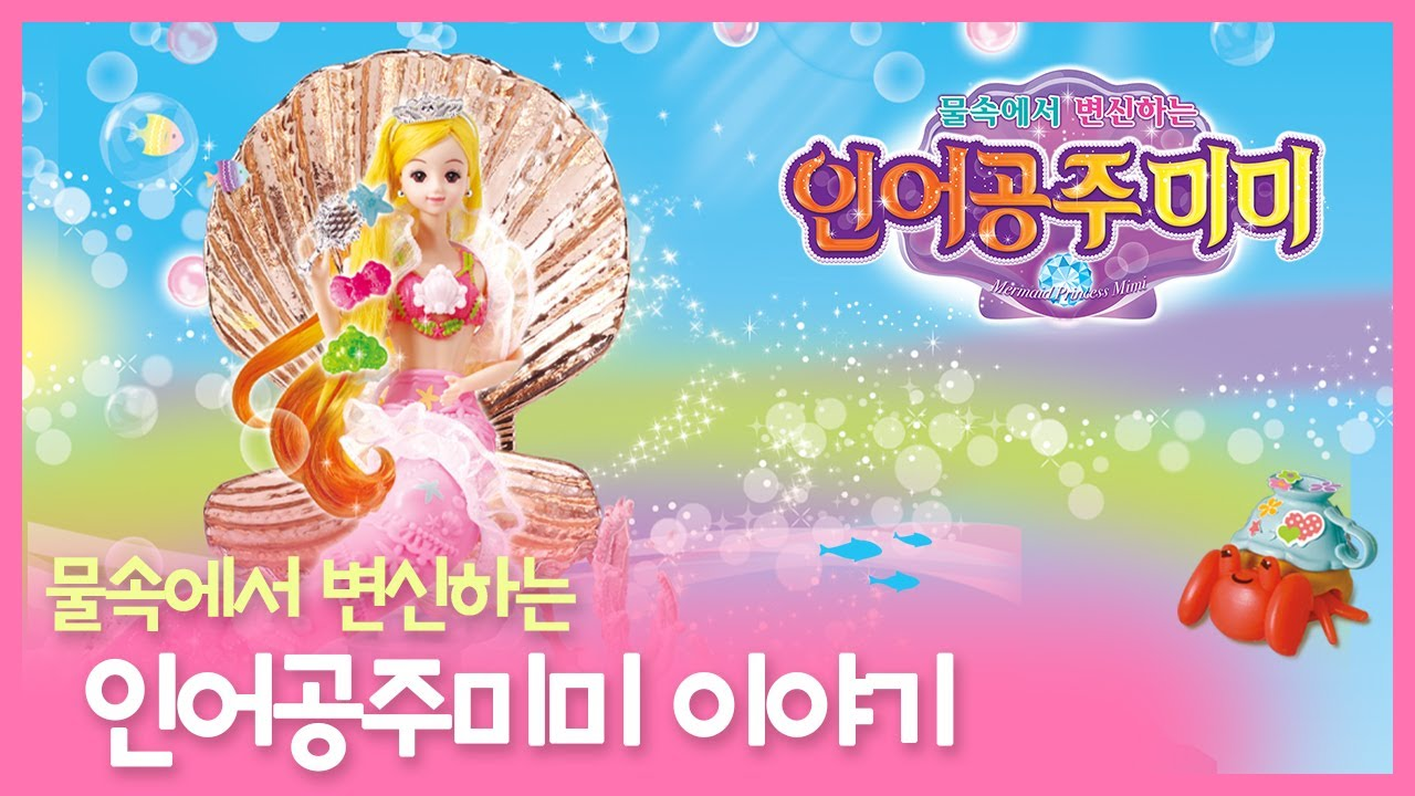 [인어공주미미] #2_인어공주미미가 다시 바닷속으로 들어간 이유는? 🧜🧚♂  princess mermaid mimi l Good toys, happy kids