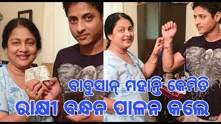 Odia Film Actor Babusan Mohanty Celebrates His Rakhi Bandan with Mother and wife