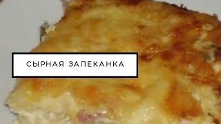 Сырная запеканка в духовке на завтрак