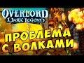 Повелитель Темная Легенда (OverLord Dark Legend) - часть 8 - Проблема с Волками