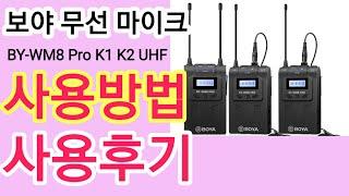 무선마이크 보야 BY-WM8 Pro UHF 듀얼 채널 …