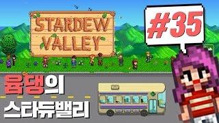 [스타듀밸리] 윰댕의 귀농일기 35화♥ 가을이 왔어요! 가을작물 스타트~