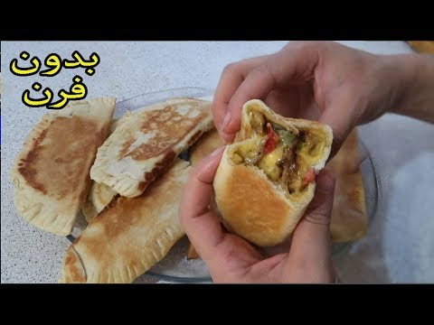 فطائر للمدرسه بدون فرن (فطائر تركية بالمقلاة)