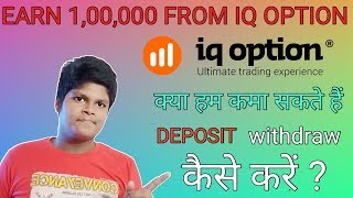 IQ OPTION IN HINDI [deposit kaise kare,withdrawal kaise kare]
