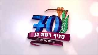 סיכום תולדות סניף בני עקיבא רמת גן