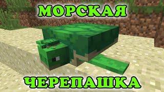 Морская Черепашка - Приколы Майнкрафт машинима.
