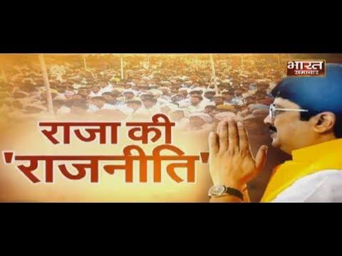 Lucknow : Raja Bhaiya को मिला Shivpal Yadav का समर्थन