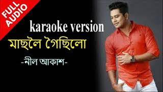 Masoloi goisilung ll Neel Akash ll Assamese hit song ll karaoke version ll 2017