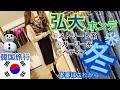 【韓国旅行】流行りものはここ!弘大(ホンデ)の冬服レポ!安い・可愛い・おすすめ【メンズ・レディースファッション】