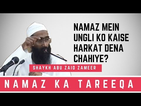 Namaaz mein Ungli ko kaise Harqat Dena Chahiye | Abu Zaid Zameer