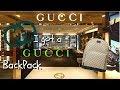 I GOT A GUCCI BACKPACK!?!?