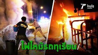 มีทุเรียน-10-ล้านบนรถ-ยางระเบิดไฟไหม้-เถ้าแก่ส่งลูกน้อง-quot-ตักน้ำ-quot-ดับเอง-thairath-online