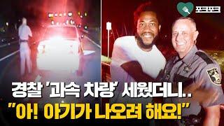 아기 나오기 '직전'인 차량을 세운 경찰관. 상황 파악되자 내린 조치