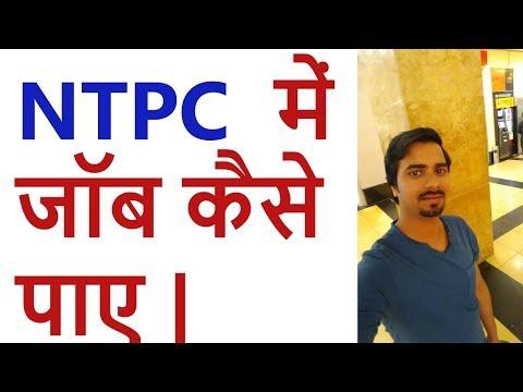NTPC  में जॉब कैसे पाए | Government Job In NTPC