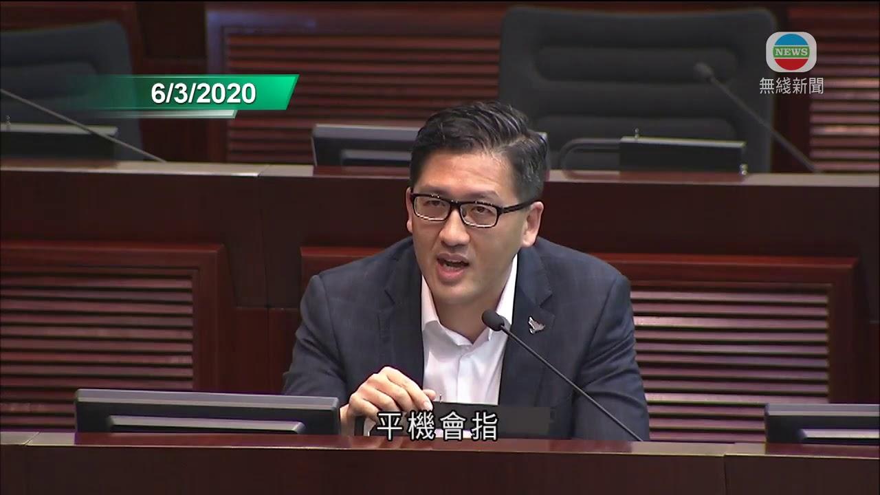 平機會對林卓廷上周財委會言論表示遺憾 或涉性別歧視-20200311-TVB News - YouTube