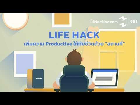 "Life Hack เพิ่มความ Productive ให้กับชีวิตด้วย ""สถานที่"" | Mission to the Moon EP.951"