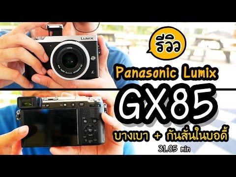Review Panasonic Lumix GX85 รีวิวกล้องเทพมาพร้อมกันสั่นในบอดี้ ครบทุก 4K ฟังชั่น