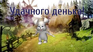 Видео открытка Удачного дня!