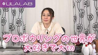 うららぼ(#59)姫路麗 thumbnail