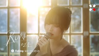 [Special Clip] 유주 (여자친구) - Falling (런 온 OST Part.10)   Yuju …
