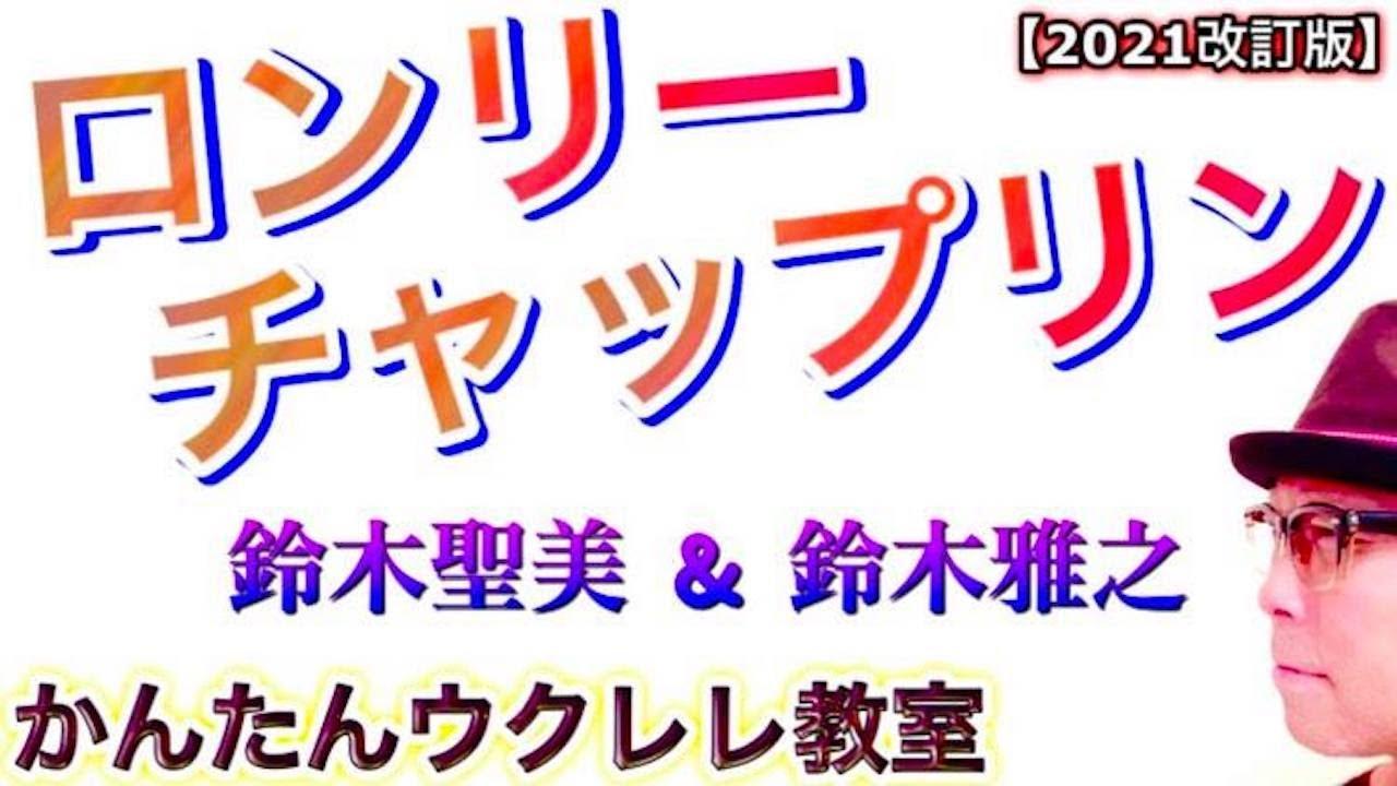 【2021改訂版】ロンリーチャップリン / 鈴木聖美 & 鈴木雅之