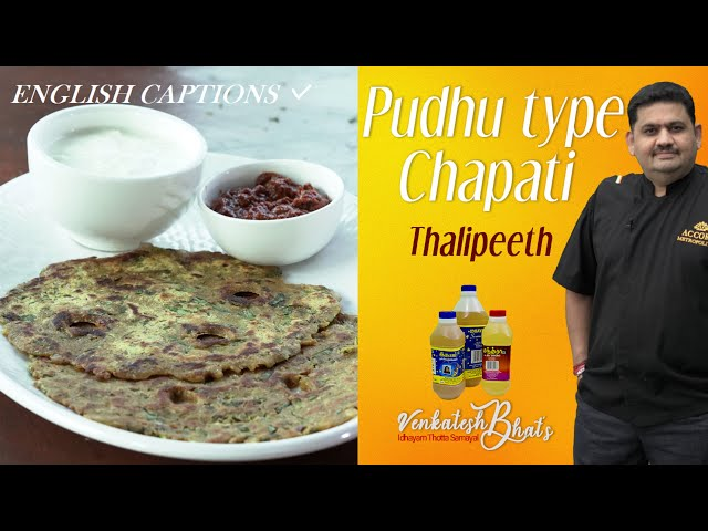 venkatesh bhat makes thalipeeth   Recipe in Tamil   THALIPEETH