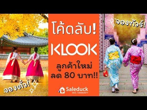 ส่วนลด Klook โค้ดลับ! ลูกค้าใหม่จองครั้งแรกลดให้เลย 80 บาท | Saleduck Thailand