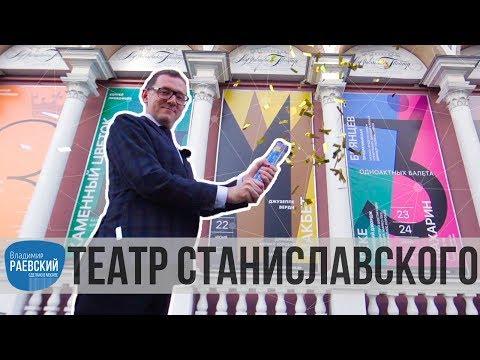 Москва Раевского: Театр Станиславского и Немировича-Данченко