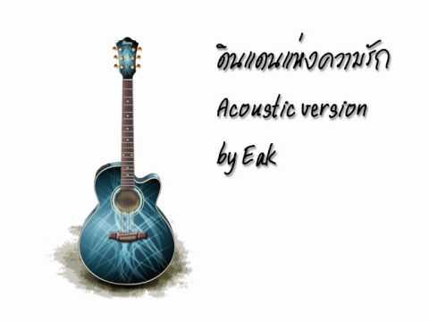 ดินแดนแห่งความรัก (Crescendo) Acoustic version by Eak