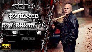 GTV - ТОП 10 ФИЛЬМОВ ПРО 90е, КРИМИНАЛ И БАНДИТОВ