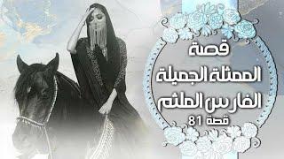 """81 - قصة الممثلة الجميلة """"الفارس الملثم"""" وسبب إبعادها عن الكويت!!"""