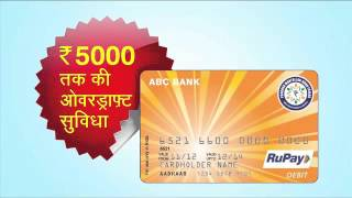 RuPay Debit Card Usage & Over Draft Facility Under PMJDY thumbnail