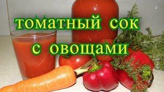 томатный сок с овощами на зиму.