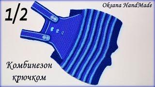 Комбинезон для малыша.1/2 часть  Мастер класс крючком. Romper crochet(, 2017-12-11T16:39:27.000Z)
